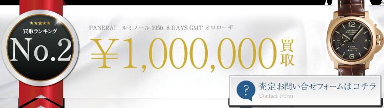 パネライ ルミノール 1950  8 DAYS GMT オロローザ  100万円買取 ブランド買取ライフ