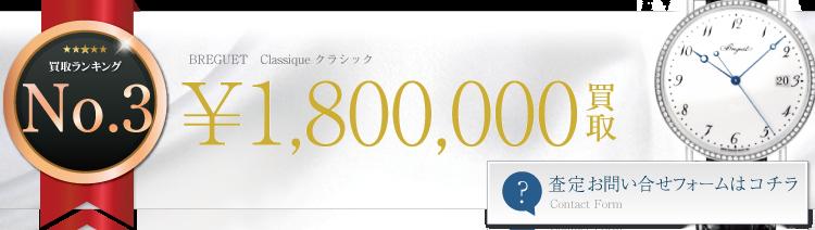 ブレゲ Classique クラシック 180万円買取 ブランド買取ライフ