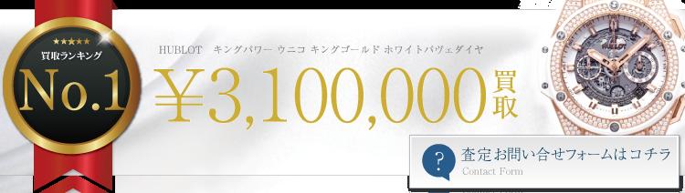 ウブロ キングパワー ウニコ キングゴールド ホワイトパヴェダイヤ 310万円買取 ブランド買取ライフ