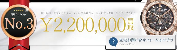 ウブロ クラシック フュージョン アエロ フュージョン キングゴールド ダイヤモンド 220万円買取 ブランド買取ライフ