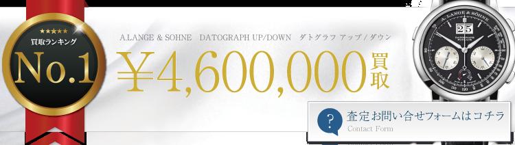 A.ランゲ&ゾーネ DATOGRAPH UP/DOWN ダトグラフ アップ/ダウン 480万円買取 ブランド買取ライフ