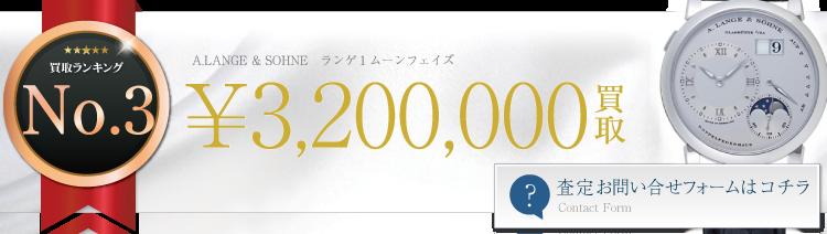 A.ランゲ&ゾーネ LANGE 1 MOONPHASE ランゲ1 ムーンフェイズ 320万円買取 ブランド買取ライフ