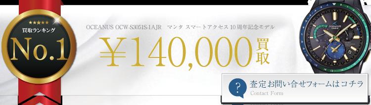 オシアナス OCW-S3051S-1AJR マンタ スマートアクセス10周年記念モデル  14万円買取 ブランド買取ライフ