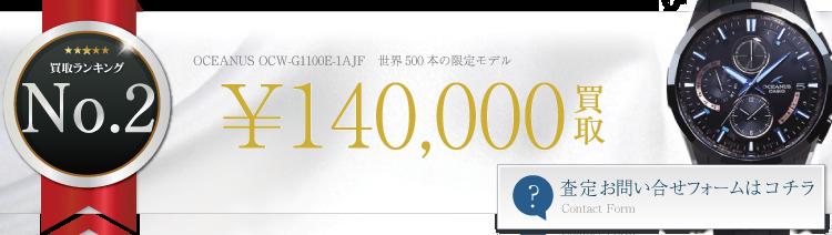 オシアナス OCW-G1100E-1AJF 世界500本の限定モデル 14万円買取 ブランド買取ライフ