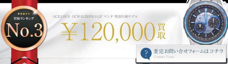 オシアナス OCW-S1350PS-1AJF マンタ 特別仕様モデル 12万円買取 ブランド買取ライフ