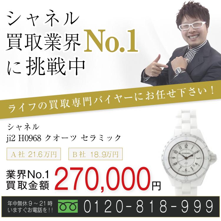 シャネル高価買取!ji2 H0968 クオーツ セラミック高額査定!お電話での問い合わせはコチラまで!