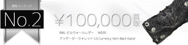 アリゲーターウォレットLG Currency Horn Back Gator W935 10万買取