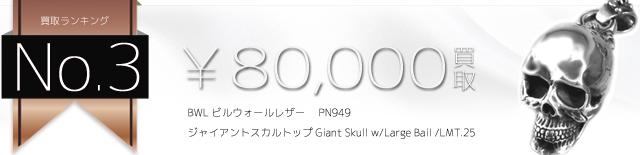 ジャイアントスカルトップGiant Skull w/Large Bail /LMT.25 PN949 8万買取