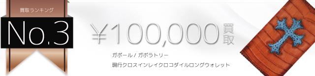 現行クロスインレイクロコダイルロングウォレット 10万円買取