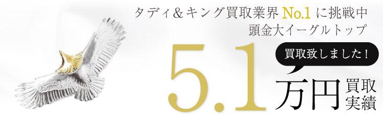 頭金大イーグルトップ 5.1万円買取 / 状態ランク:S 中古品-非常に良い
