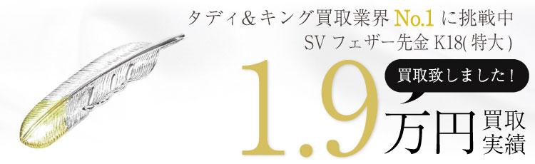 SVフェザー先金K18(特大) 1.9万円買取 / 状態ランク:S 中古品-非常に良い
