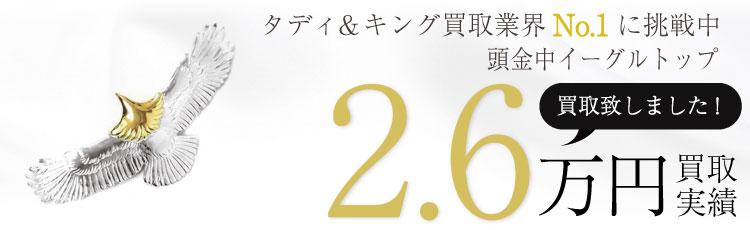 頭金中イーグルトップ 2.6万円買取 / 状態ランク:S 中古品-非常に良い