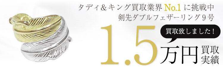 剣先ダブルフェザーリング9号 1.5万円買取 / 状態ランク:A 中古品-良い