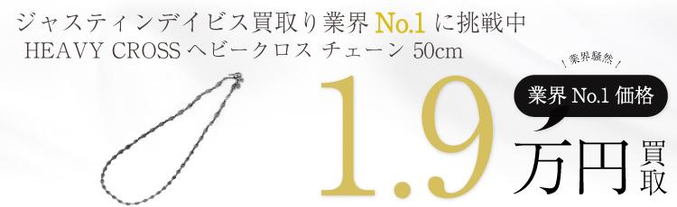 HEAVY CROSSヘビークロス チェーン 50cm SNJ121 1.9万円買取