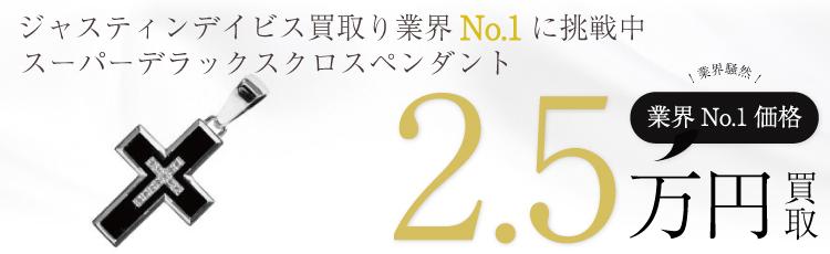 Super Deluxe Crossスーパーデラックスクロスペンダント SPJ120 2.5万円買取