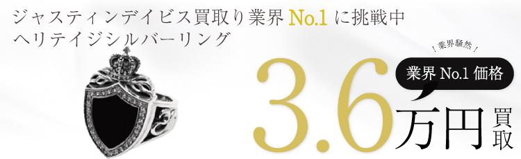 ヘリテイジシルバーリング  SRJ190 3.6万円買取