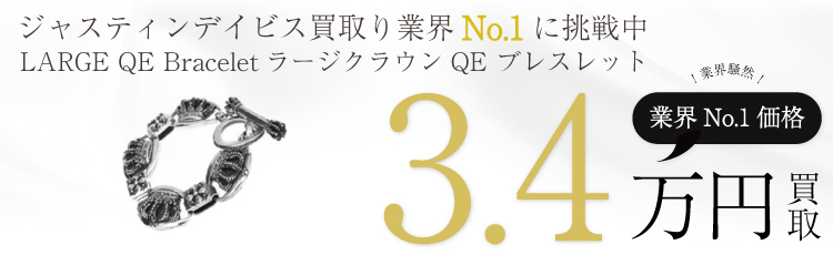 LARGE QE BraceletラージクラウンQE ブレスレット SBJ117 3.4万円買取