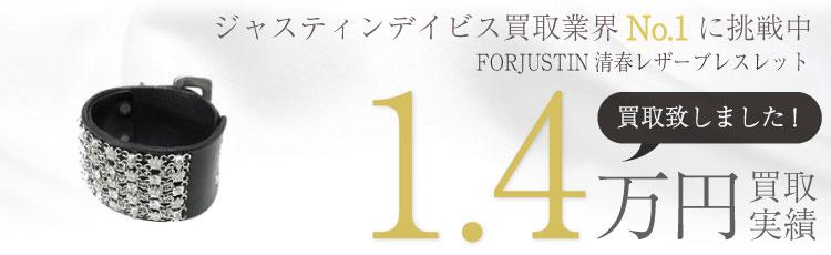 JustinDavis FORJUSTIN清春レザーブレスレット 1.4万円買取