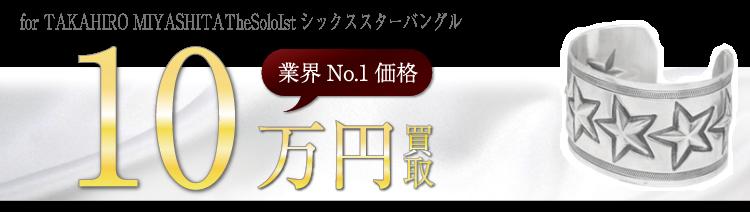 コディーサンダーソン for TAKAHIRO MIYASHITATheSoloIstシックススターバングル ブランド買取ライフ