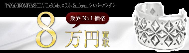 コディーサンダーソン TAKAHIROMIYASHITA TheSoloIst.×Cody Sandersonシルバーバングル ブランド買取ライフ