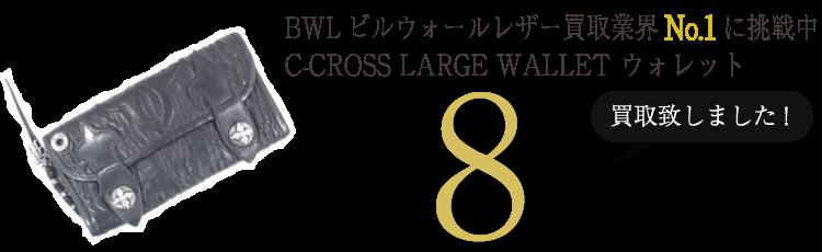 BWLビルウォールレザー C-CROSS LARGE WALLET ウォレット ブランド買取ライフ