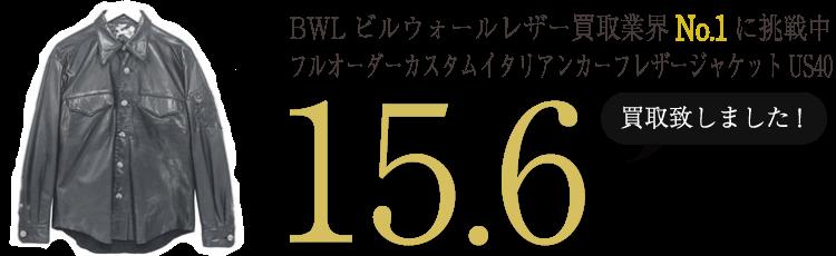 BWLビルウォールレザー フルオーダーカスタムイタリアンカーフレザージャケットUS40 ブランド買取ライフ