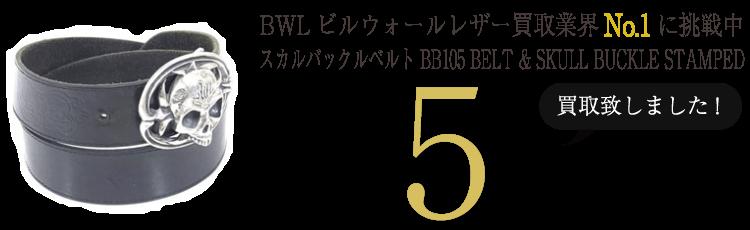 BWLビルウォールレザー スカルバックルベルト BB105 BELT & SKULL BUCKLE STAMPED ブランド買取ライフ