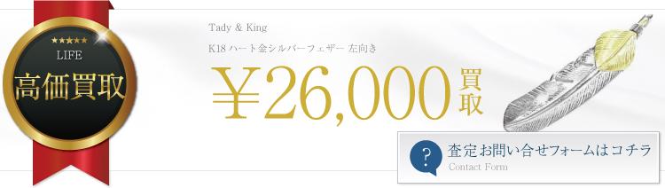 タディアンドキング高価買取K18ハート金シルバーフェザー 上金高額査定