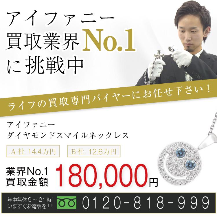 アイファニー高価買取!ダイヤモンドスマイルネックレス高額査定!お電話でのお問い合わせはコチラまで!