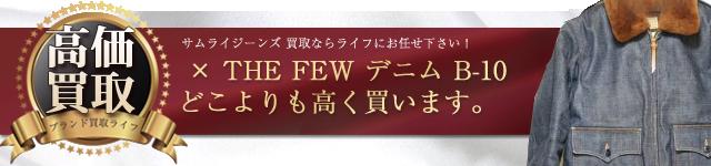 サムライジーンズ × THE FEW デニム B-10高価買取中