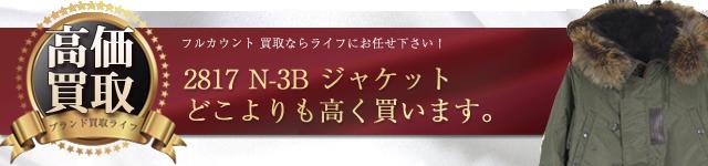 フルカウント 2817 N-3B ジャケット高価買取中