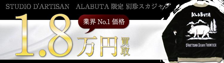 ステュディオダルチザン ALABUTA限定 別珍リバーシブルスカジャン 1.8万円買取 ブランド買取ライフ