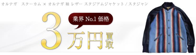 スクーカム × オルテガ  袖 レザー  スタジアムジャケット/スタジャン