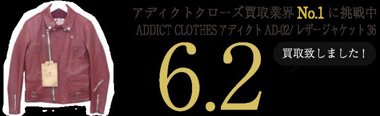アディクトクローズ ADDICT CLOTHESアディクトAD-02/レザージャケット36 ブランド買取ライフ
