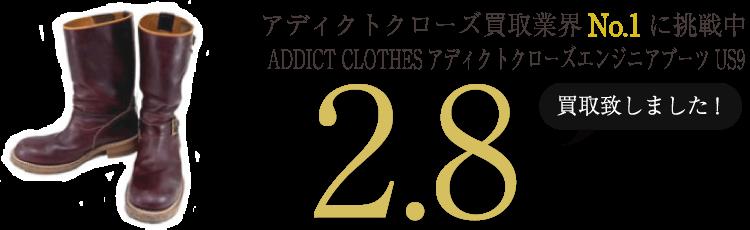 アディクトクローズ ADDICT CLOTHESアディクトクローズエンジニアブーツUS9 ブランド買取ライフ
