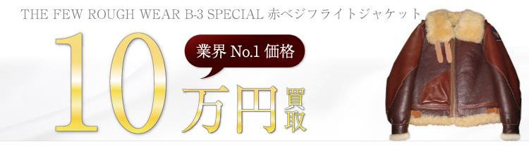 ROUGH WEAR B-3 SPECIAL赤べジ フライトジャケット 10万円買取