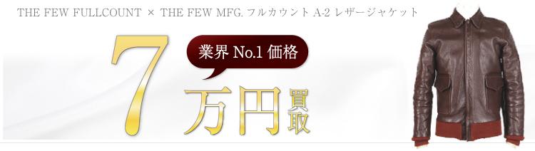 ×MFG.フルカウント A-2 レザージャケット  7万円買取