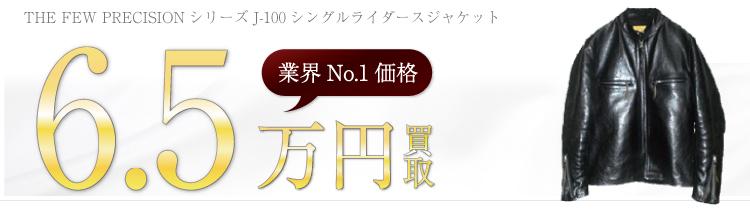 PRECISIONシリーズJ-100シングルライダースジャケット 6.5万円買取