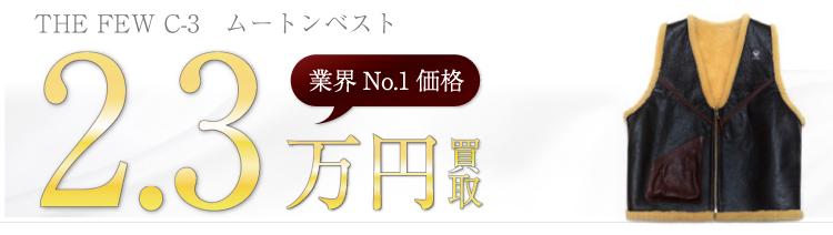 C-3 ムートンベスト 2.3万円買取