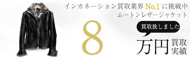 ムートンレザージャケット 8万円買取