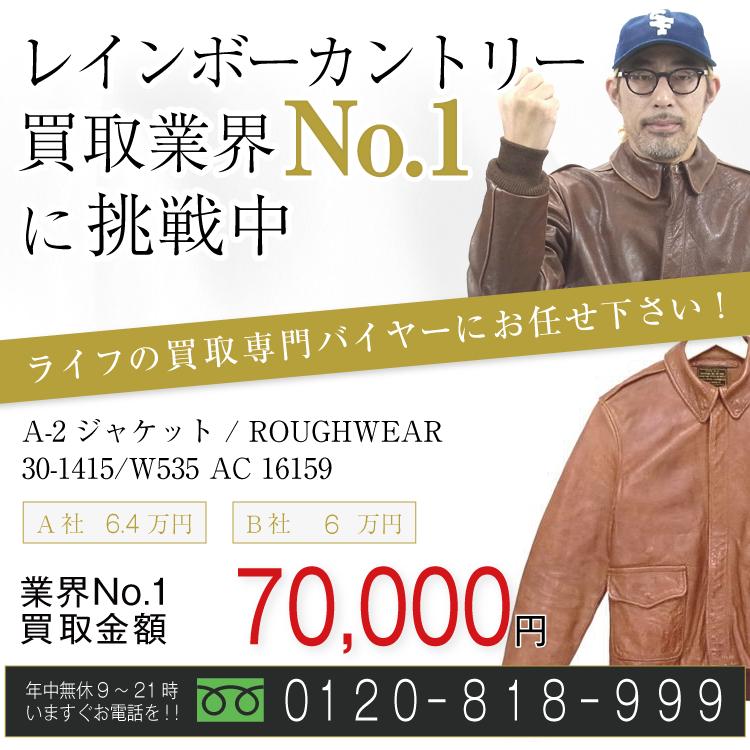 レインボーカントリー高価買取A-2ジャケット / ROUGHWEAR / 30-1415/W535 AC 16159高額査定!お電話でのお問合せはコチラ!