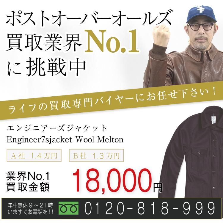 ポストオーバーオールズ高価買取!エンジニアーズジャケット Engineer7sjacket Wool Melton高額査定!お電話でのお問合せはコチラまで!