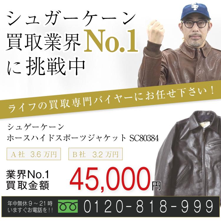 シュガーケーン高価買取!ホースハイドスポーツジャケット SC80384高額査定!お電話でのお問合せはコチラまで!