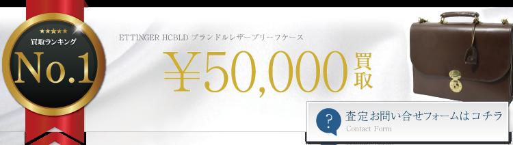 エッティンガー HCBLD ブランドルレザーブリーフケース 5万円買取 ライフ仙台店