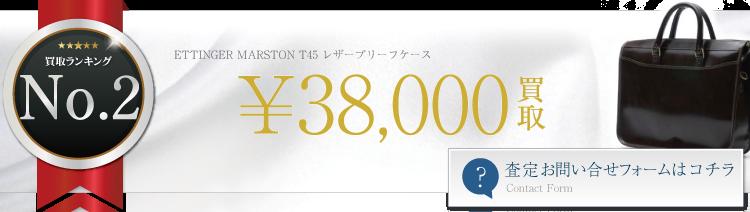 エッティンガー MARSTON T45 レザーブリーフケース 3.8万円買取 ライフ仙台店