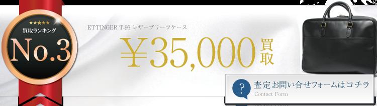 エッティンガー T-93 レザーブリーフケース 3.5万円買取 ライフ仙台店