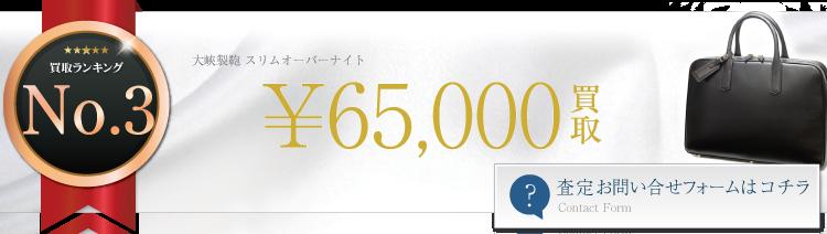 大峽製鞄 スリムオーバーナイト 6.5万円買取 ライフ仙台店