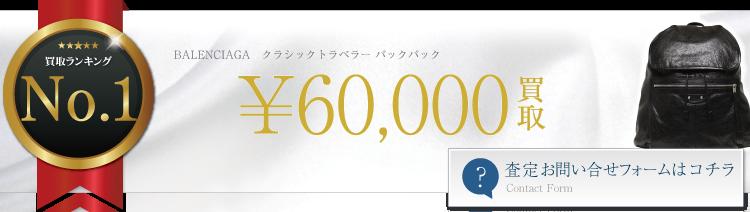 バレンシアガ クラシックトラベラー バックパック 6万円買取 ライフ仙台店