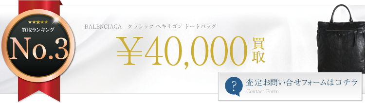 バレンシアガ クラシック ヘキサゴン トートバッグ 4万円買取 ライフ仙台店