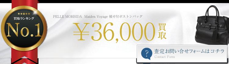 ペッレ モルビダ  Maiden Voyage 被せ付ボストンバッグ 3.6万円買取 ライフ仙台店